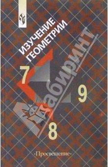 Учебник по геометрии 7-8-9 класс решебник